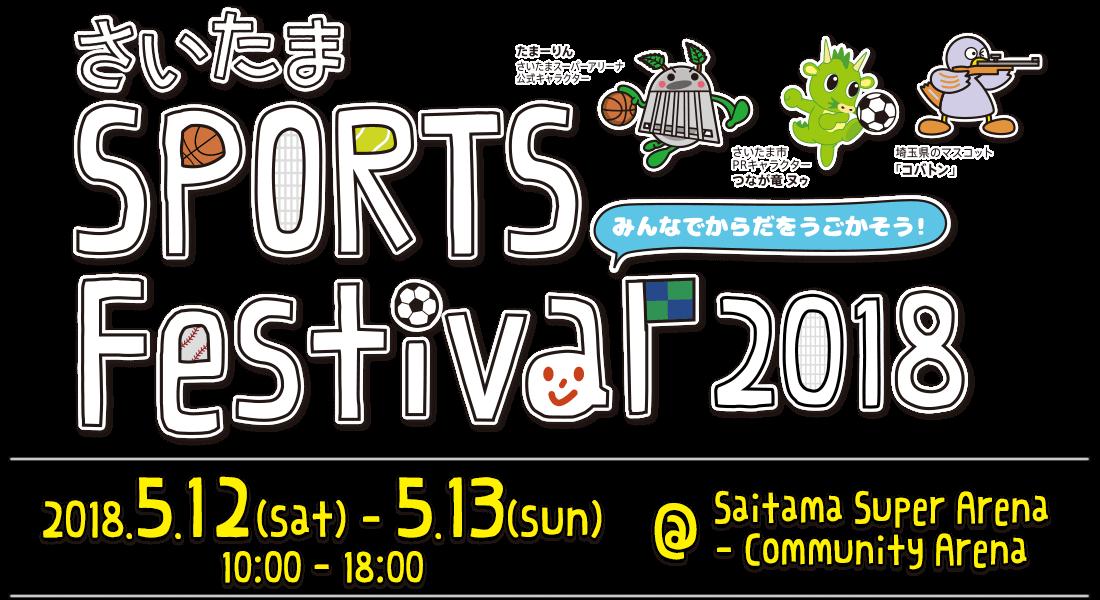 さいたまスポーツフェスティバル