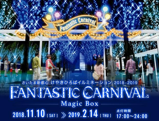 さいたま新都心けやきひろばイルミネーション2018-19 FANTASTIC CARNIVAL~MagicBox~