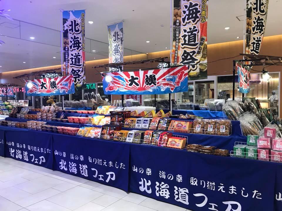 北海道物産展(ミニ物産展)