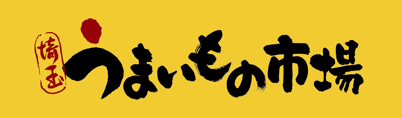 第2回さいたま国際マラソンコラボイベント 埼玉うまいもの市場