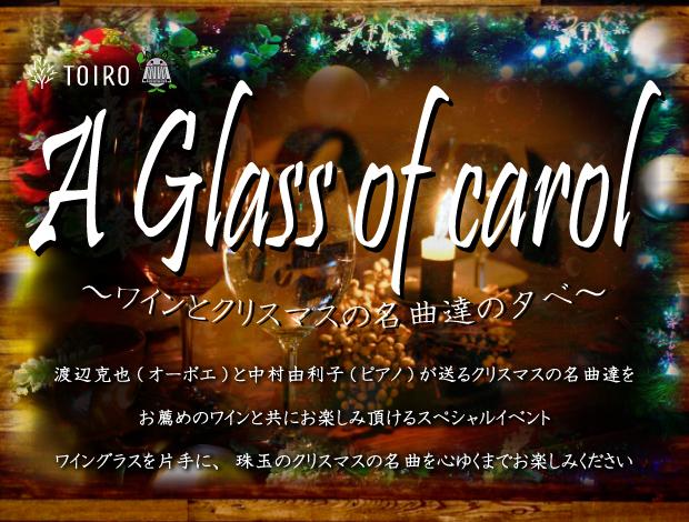 A Glass of Carol ~ワインとクリスマスの名曲達の夕べ~