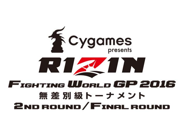 Cygames presents RIZIN FIGHTING WORLD GRAND-PRIX 2016 無差別級トーナメント 2nd ROUND