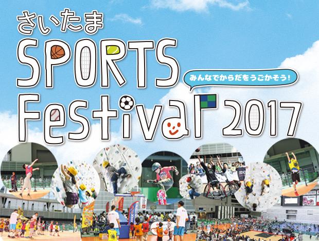 さいたまSPORTS Festival 2017