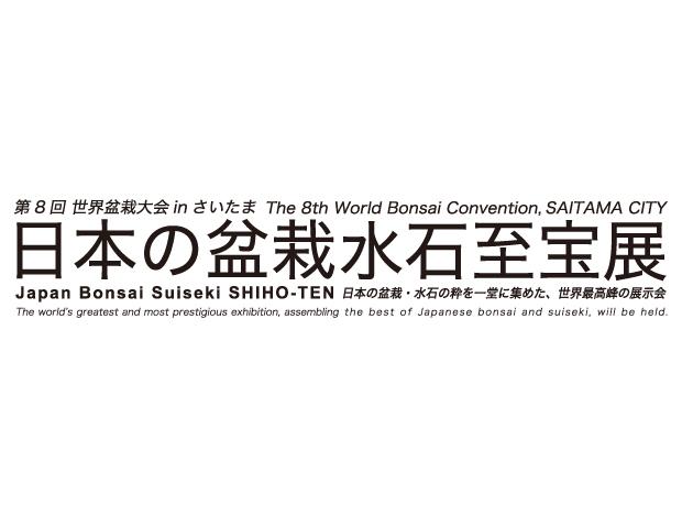 第8回世界盆栽大会inさいたま記念開催「日本の盆栽水石至宝展」