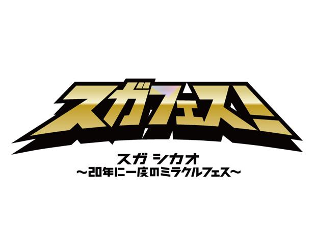 SUGA SHIKAO 20th ANNIVERSARY<br>『スガフェス! ~20年に一度のミラクルフェス~』
