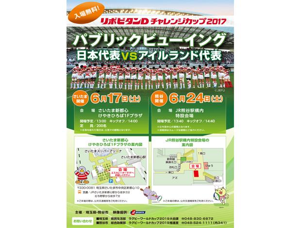 リポビタンDチャレンジカップ2017 パブリックビューイング(日本代表VSアイルランド代表)