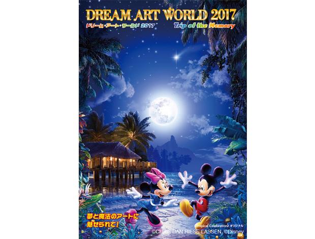 ドリーム アート ワールド2017