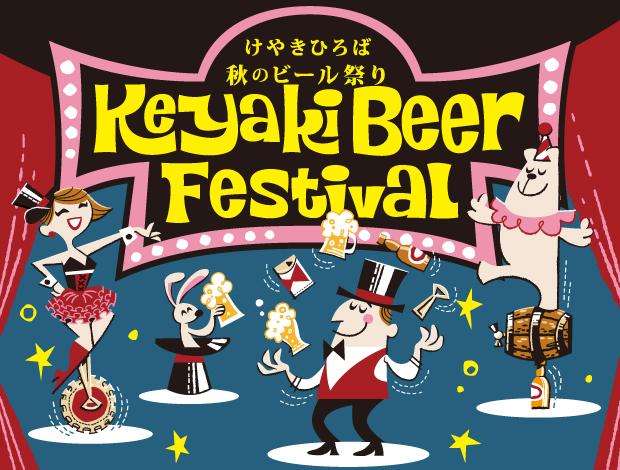 けやきひろば秋のビール祭り