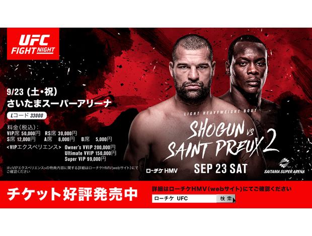 UFCファイトナイト・ジャパン