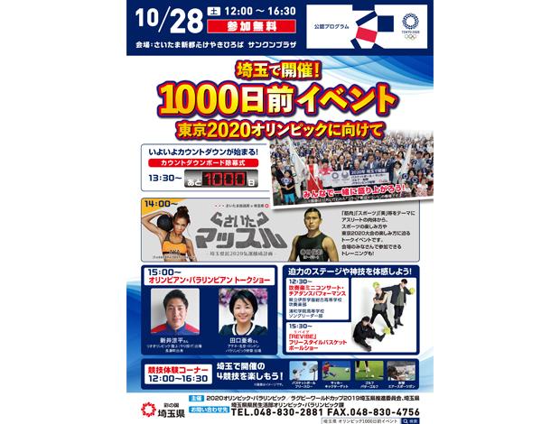 埼玉で開催!1000日前イベント~東京2020オリンピックに向けて~