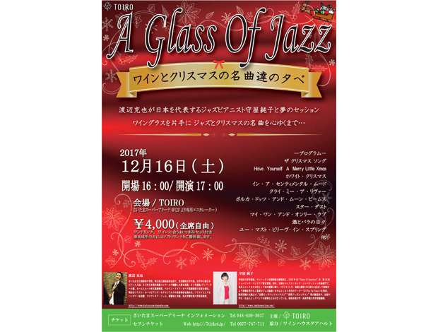 TOIRO presents A Glass of Jazz~ワインとクリスマスの名曲達の夕べ~