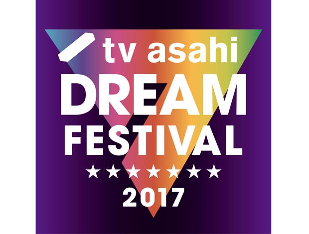 テレビ朝日ドリームフェスティバル2017