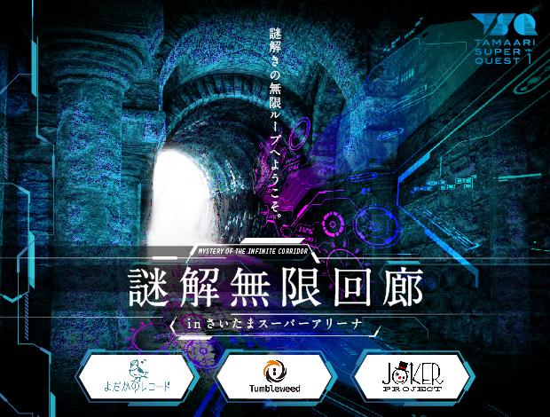 TAMAARI SUPER QUEST vol.1〜謎解無限回廊〜