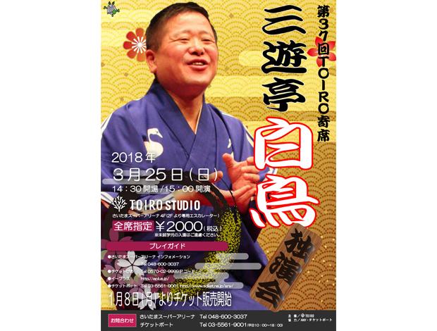 第37回TOIRO寄席 三遊亭白鳥独演会