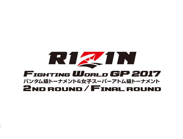 RIZIN FIGHTING WORLD GRAND-PRIX 2017 バンダム級トーナメント&女子スーパーアトム級トーナメント2nd ROUND/Final ROUND