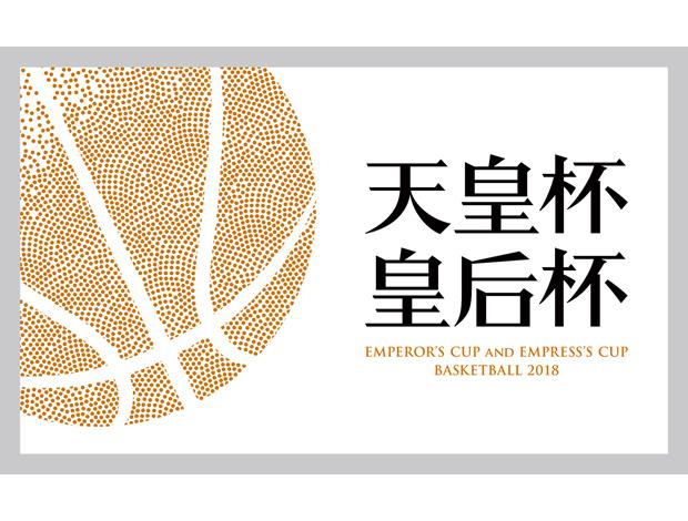 第93回天皇杯・第84回皇后杯全日本バスケットボール選手権大会