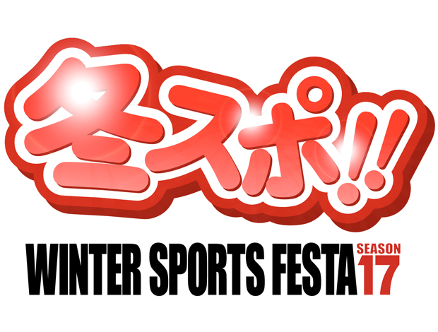 冬スポ!! WINTER SPORTS FESTA Season17