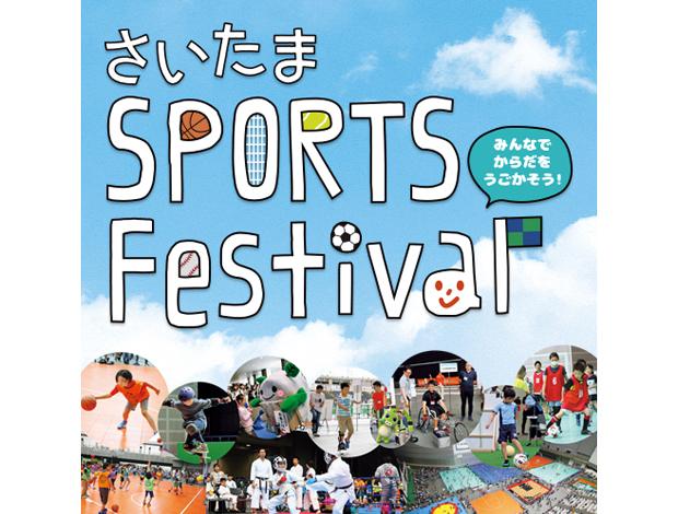 さいたまスポーツフェスティバル2018