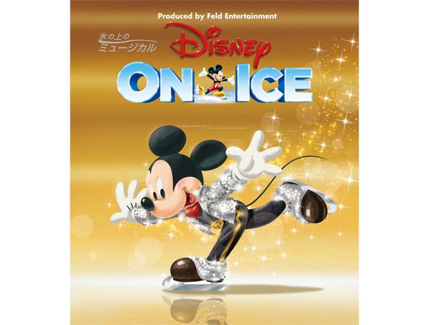 ディズニー・オン・アイス 2018「ミッキーのスペシャルセレブレーション!」