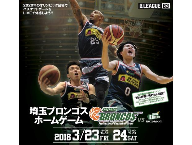B.LEAGUE公式戦 埼玉ブロンコスVS東京エクセレンス