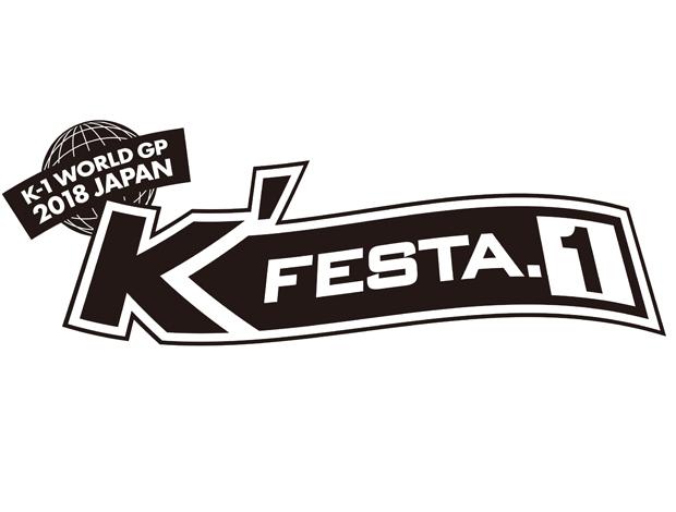 K-1 WORLD GP 2018 JAPAN ~K'FESTA.1~