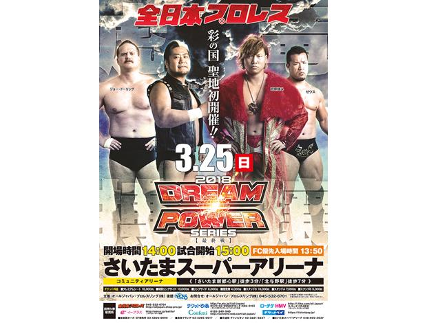 全日本プロレス 2018 DREAM POWER SERIES 最終戦