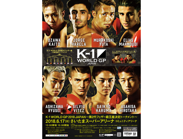 K-1 WORLD GP 2018
