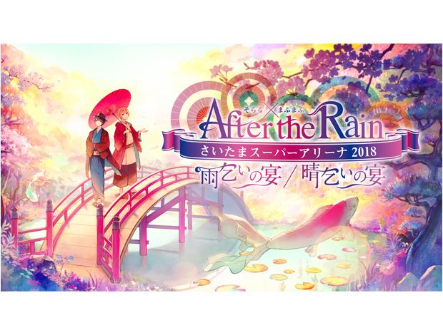 After the Rain さいたまスーパーアリーナ 2018 雨乞いの宴/晴乞いの宴