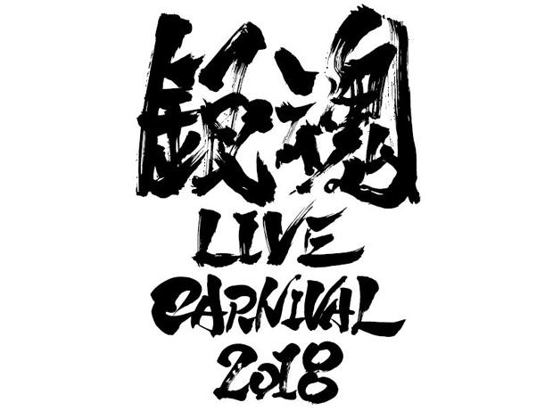 ANI-ROCK FES.2018 銀魂LIVE CARNIVAL2018