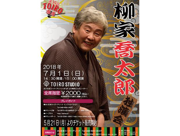 第三十九回TOIRO寄席 柳家喬太郎独演会