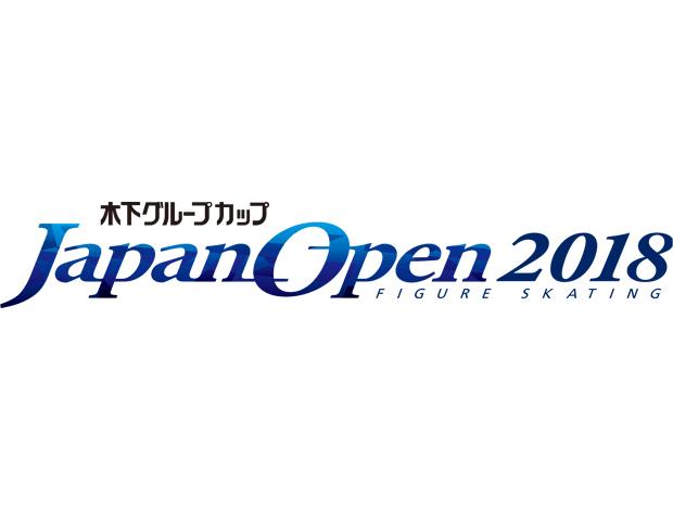 木下グループカップ フィギュアスケート ジャパンオープン2018
