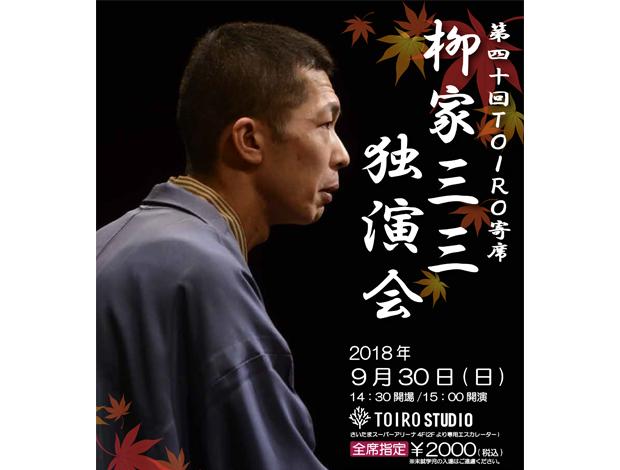第四十回TOIRO寄席 柳家三三独演会
