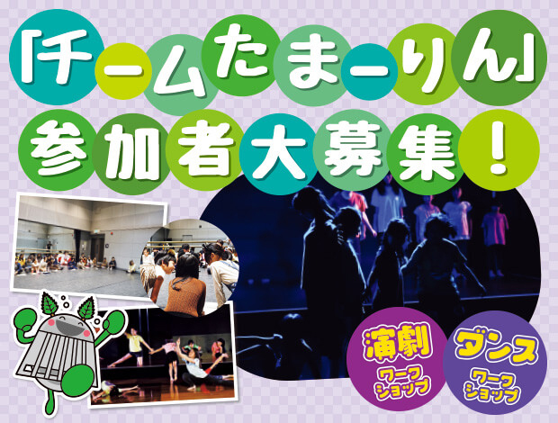 身体表現ワークショップ説明会・体験会(さいたま新都心夏祭りSUPER KIDS FESTA内)