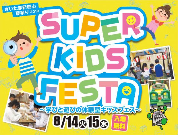 さいたま新都心夏祭り2018 SUPER KIDS FESTA