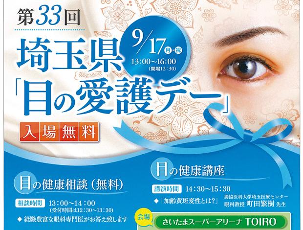 第33回 埼玉県「目の愛護デー」
