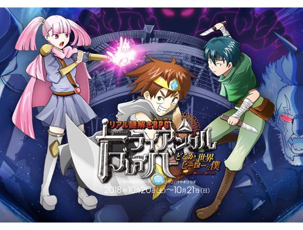 TAMAARI SUPER QUEST Jr リアル謎解きRPGゲーム 「トライアングル▲ブレイバー」〜どこかの世界。ヒーローな僕。〜追加公演
