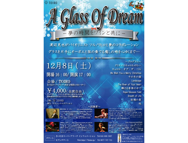TOIRO presents A Glass of Dream~夢の時間をワインと共に~