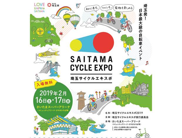 埼玉サイクルエキスポ2019