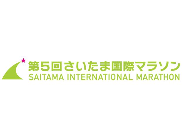 第5回さいたま国際マラソン(12月8日は、当イベント開催に伴い、アリーナ周辺で大規模な交通規制が実施され ます。ご注意ください)