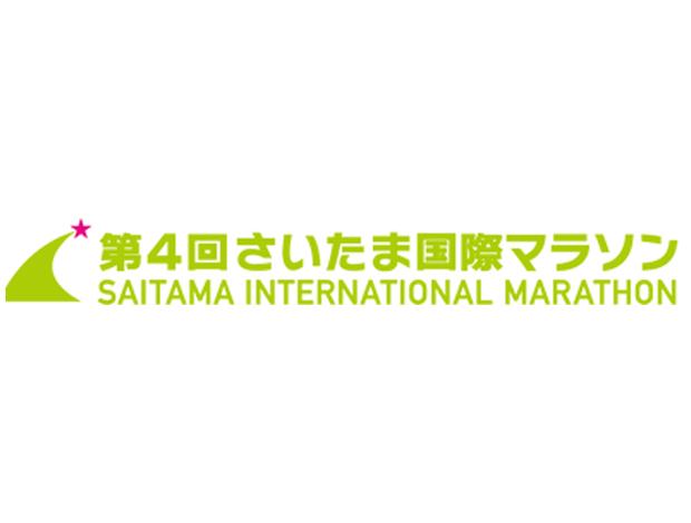 第4回さいたま国際マラソン(12月9日は、当イベント開催に伴い、アリーナ周辺で大規模な交通規制が実施され ます。ご注意ください)
