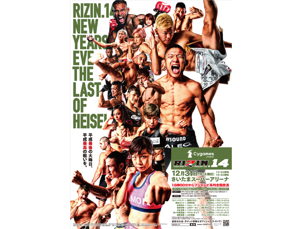Cygames presents RIZIN.14