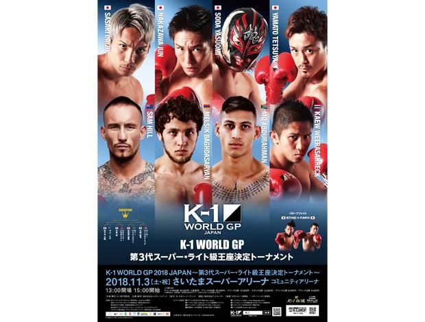 K-1 WORLD GP 2018 JAPAN ~第3代スーパー・ライト級王座決定トーナメント~