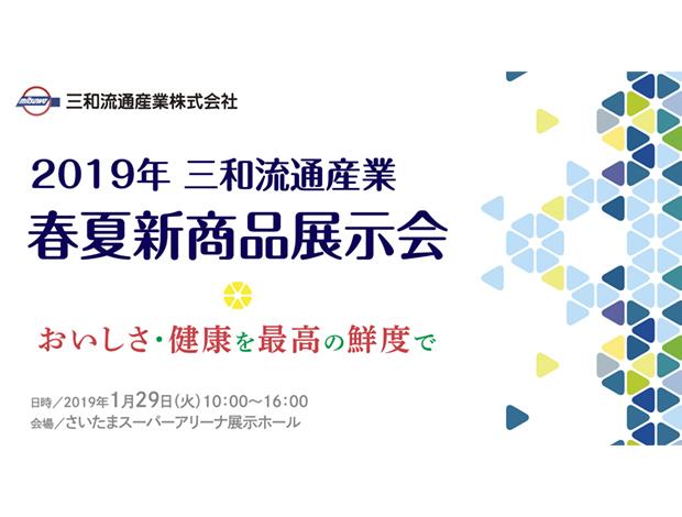 2019年 春夏新商品展示会