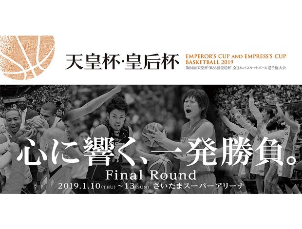 第94回天皇杯・第85回皇后杯 全日本バスケットボール選手権大会