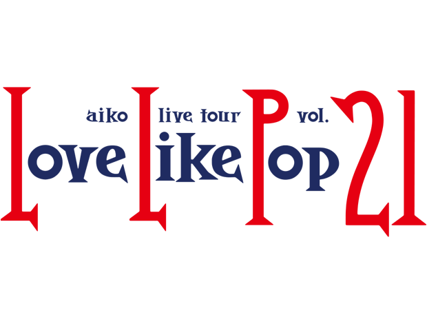 aiko Live Tour Love Like Pop vol.21