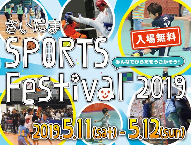 さいたまSPORTS Festival 2019