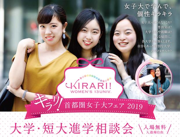 キラリ!首都圏女子大フェア2019年