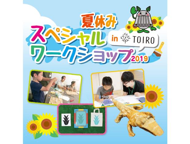 夏休みスペシャルワークショップ in TOIRO