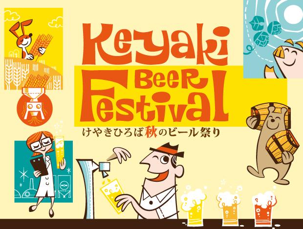 2019けやきひろば秋のビール祭り