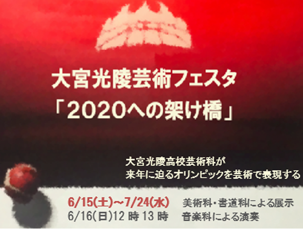 大宮光陵芸術フェスタ「2020への架け橋」
